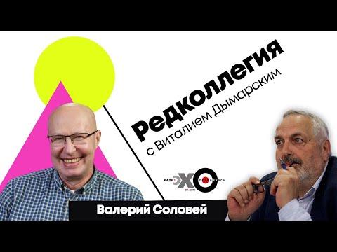 Редколлегия / Валерий Соловей  // 09.04.21