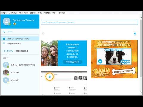 Как убрать рекламу в Skype (Скайп)