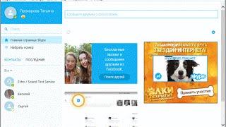 видео Как убрать рекламу в Скайпе