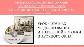 Уроки 3ds max для новичков - интерьер Grandeur room - урок 4 - интерьерная коробка и арочное окно