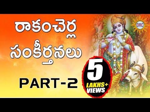 Rakam Cherla  Keerthanalu Part1     Sri Rama  Devotional  Songs Telugu