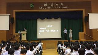 Publication Date: 2018-08-28 | Video Title: 風采中學 - 2017-18 學習成果展分享