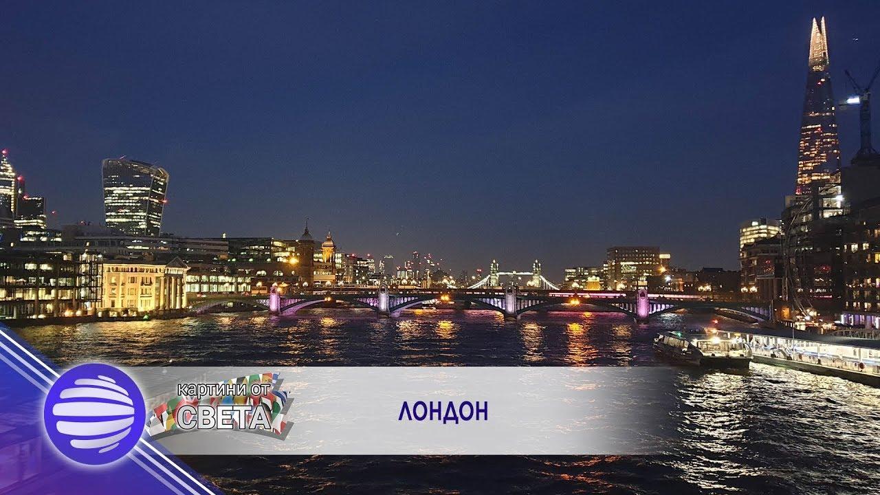 LONDON - EMANUELA - PREDATEL / Лондон - Емануела - Предател, 2020