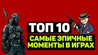 """ТОП 10 """"САМЫЕ ЭПИЧНЫЕ МОМЕНТЫ В ИГРАХ"""""""
