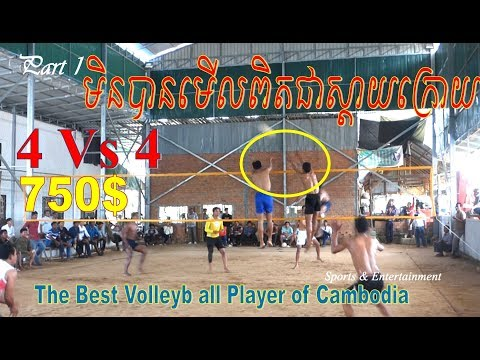 750$ Top Player Volleyball best Match On July 2018|| Sovanneth, Mab Team Vs Angkrak Team (Part 1)