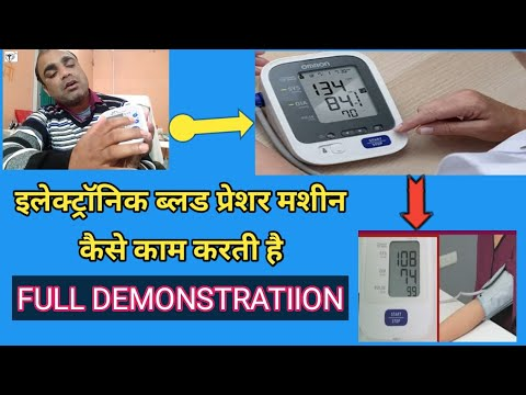 Download How to use Electronic Blood Presur Machine   How to major BP by Electronic BP machine   BP machine