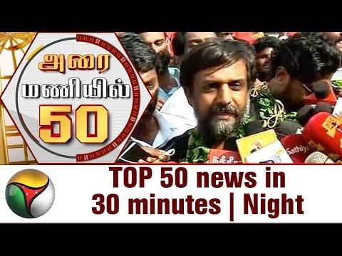 Top 50 News in 30 Minutes   Night   20/09/2017   Puthiya Thalaimurai TV