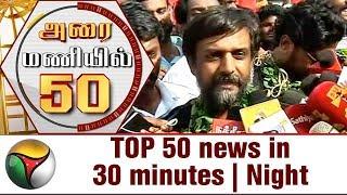 TOP 50 news in 30 minutes | Night 20-09-2017 Puthiya Thalaimurai TV News