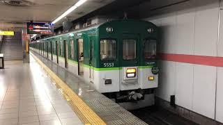 5扉運用京阪5000系急行 三条発車