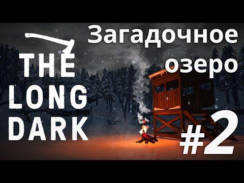 видео: The Long Dark - Загадочное озеро - Не сдаемся! [День 2]