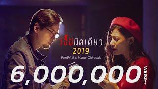 เจ็บนิดเดียว 2019 - พิม ฐิติยากร x แมว จิรศักดิ์ [Official Music Video]