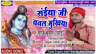 Baba ke kirapa se saiya ban gaile mukhiya he sakhi singer suraj kumar chhotu ka 2018 ka  super hit k