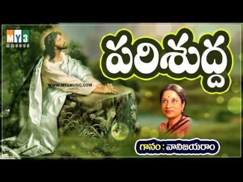 AWESOME TELUGU CHRISTIAN WORSHIP SONGS - PARISHUDHA PRABHUVE - PARISUDDA - TELUGU CHRISTIAN SONGS