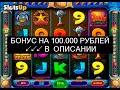 [Ищи Бонус В Описании ✦ ]  Вулкан Казино 24 Игровые Автоматы ✆ Игровые Автоматы Вулкан! Как