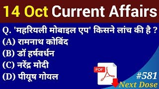 Next Dose #581 | 14 October 2019 Current  Affairs | Daily Current Affairs | Current Affairs In Hindi