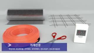 (주)에너피아 무전자파 히팅케이블 시공영상