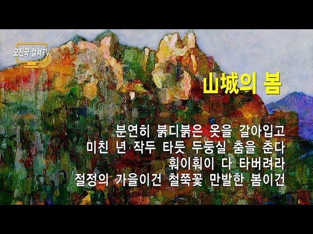 오진국컬쳐TV-45--------山城의 봄