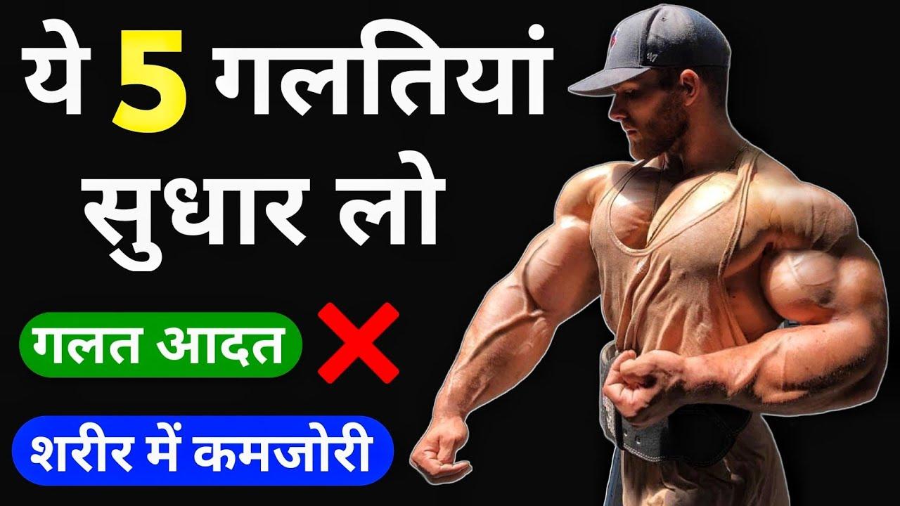 टॉप 5 बॉडीबिल्डिंग टिप्स और गलतियां   Body kaise banaye   Bodybuilding tips and mistakes