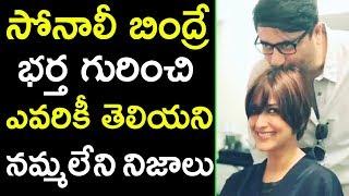Sonali Bendre Husband Goldie Behl Details | Sonali Bendre Bonding With Her Husband | Tollywood Nagar