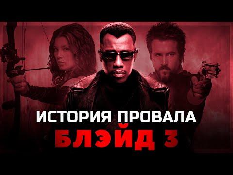 История провала фильма БЛЭЙД 3