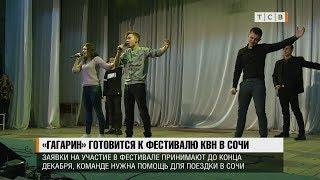 «Гагарин» готовится к фестивалю «КВН» в Сочи