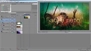 Сони вегас про 12 - режим комбинирования видеодорожки