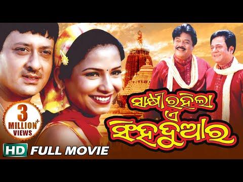 SAKHI RAHILA E SINGHA DUAARA Odia Super hit Full Film | Siddhant, Mama | | Sidharth TV