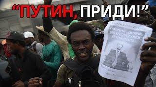 """""""Да здравствует Путин!"""" - протестующие на Гаити зовут российского президента на помощь"""