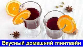Домашний глинтвейн - Рецепт вкусного глинтвейна в домашних условиях - Про Вкусняшки