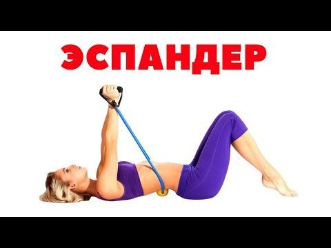 Эспандер универсальный. Домашний тренажер + упражнения с эспандером