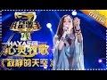 HAYA乐团《寂静的天空》 — 我是歌手4第3期单曲纯享 I Am A Singer 4【湖南卫视官方版】