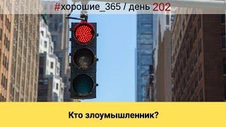 #202 Блог. Минск. Саморазвитие. КТО ЗЛОУМЫШЛЕННИК в этой ситуации?