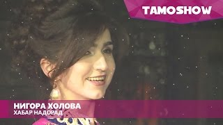 Нигора Холова - Хабар надорад (2017)