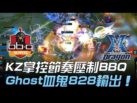 BBQ vs KZ KZ掌控節奏壓制BBQ Ghost血鬼828輸出!Game1   2018 LCK夏季賽精華 Highlights