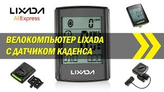Велокомпьютер LIXADA с датчиком каденса   Алиэкспресс