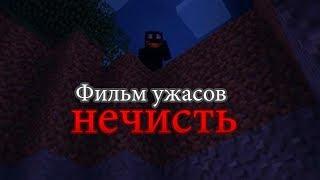 Фильм Ужасов ((НЕЧЕСТЬ)) 1Часть Майнкрафте
