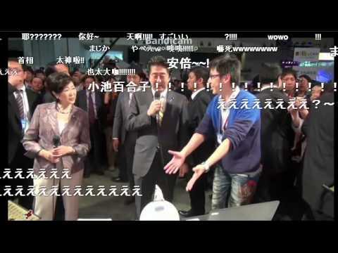 ニコ動転載 ニコニコ超会議3安部総理台湾ブース登場