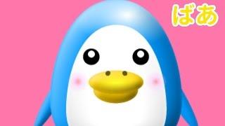 赤ちゃん笑う、喜ぶ、泣きやむ 動物の いないいないばぁっ【ロングバージョン】peek a boo thumbnail