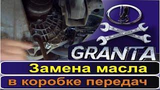 Замена масла в коробке передач Лада Гранта Лифтбэк, Datsun Mi-Do, On-Do (хроники LADA GRANTA)