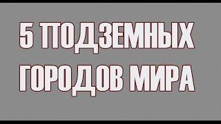 5 ПОДЗЕМНЫХ ГОРОДОВ МИРА(Я для тебя старался. Поставь лайк этому видео..., 2016-08-14T14:10:32.000Z)