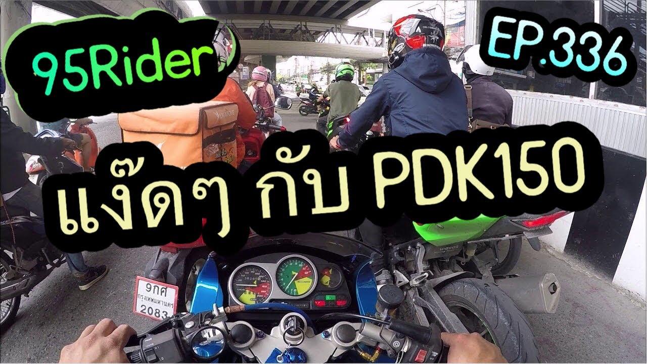 แง๊ดๆ กับ PDK150 by 95Rider EP.336