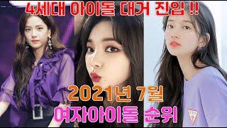 2021년 7월 여자아이돌 순위 !!!! (Top 100) Korean Top 100 Girl Idol Ra…