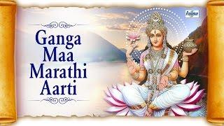 Ganga Maa Aarti in Marathi - Jai Devi Jai Devi Jai Ganga Maiyee | Marathi Devotional Songs