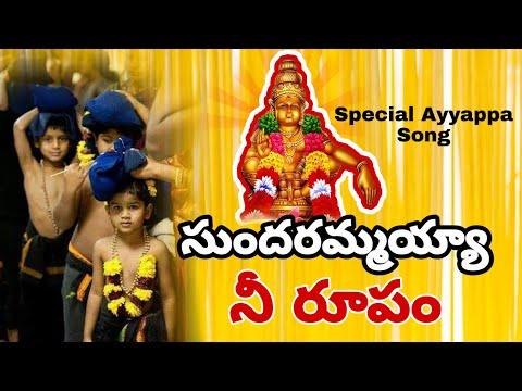 super-hit-ayyappa-song---sudhakar---telugu-ayyappa-songs---manikanta-audios