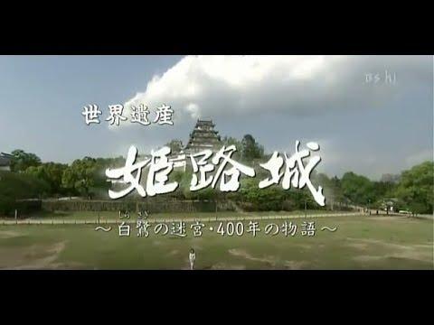 世界遺産 姫路城 ~白鷺の迷宮・400年の物語~