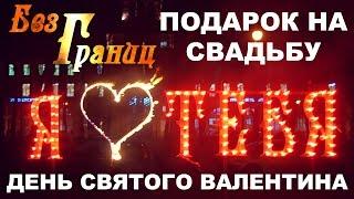 Оригинальный подарок на свадьбу | День святого Валентина | Огненное сердце | Пиротехническое шоу