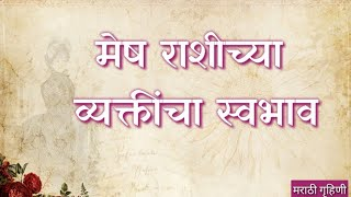 मेष राशीच्या लोकांचा स्वभाव कसा असतो | Mesh rashi (Aries) | Marathi humour Astrology