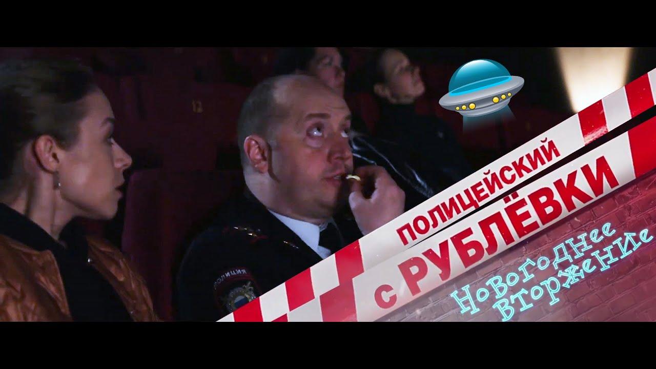 казино полицейский с рублевки новогодний беспредел