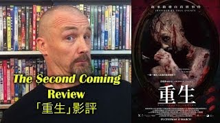 The Second Coming/重生 Movie Review