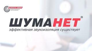ШУМАНЕТ.Эффективная звукоизоляция существует.(Звукоизоляция, виброизоляция и акустика помещений. www.acoustic.ru., 2014-07-29T11:49:06.000Z)
